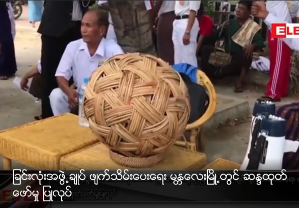 Protest to dissolve Chinlone federation in Mandalay