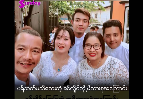 Things you didn't know about Khin Hline's family