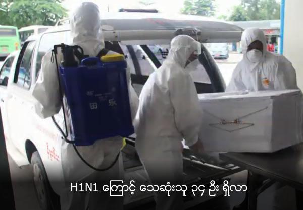 H1N1 Death Toll Reaches 34