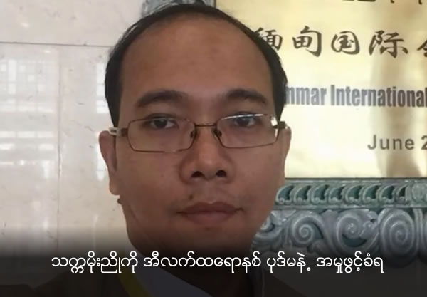 Thekka Moe Nyo charged with defaming the Myanmar Police Force