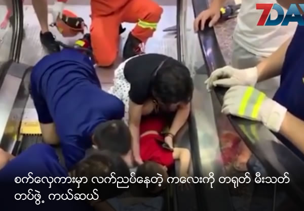 Firefighters Rescue Boy whose Hand Gets Stuck in Escalator