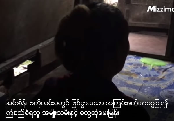 Interviewing a woman who have been attempted to rape on Baho Road, Insein