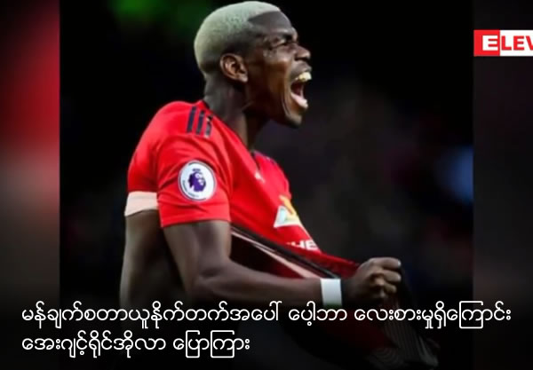 Paul Pogba showing Manchester United