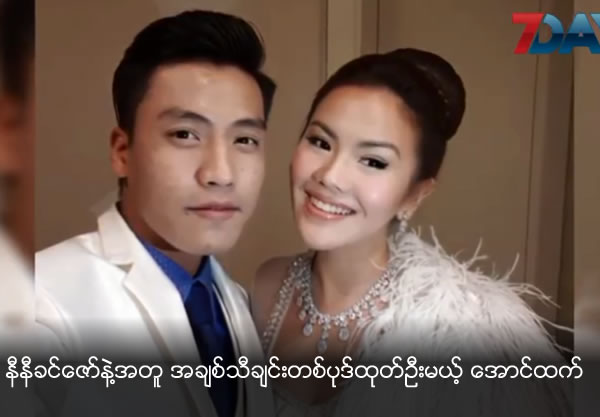 Ni Ni Khin Zaw and Aung Htet release their couple song