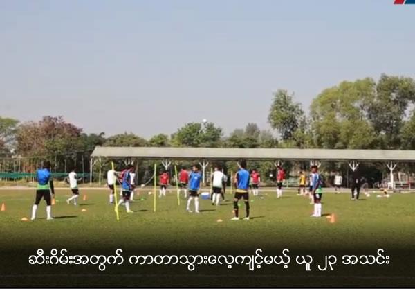 Myanmar National Team Training in Qatar