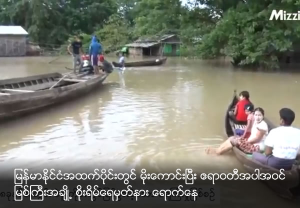 With heavy rains, some rivers included Ayeyarwady river are steadily rising close to danger levels