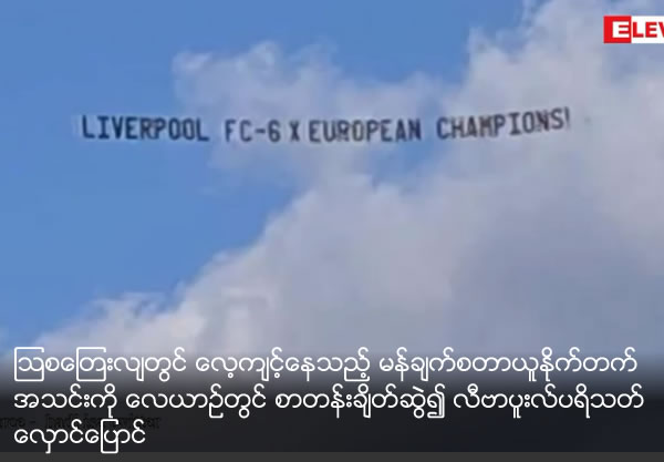 Liverpool fans troll Manchester United players during training session with aeroplane banner