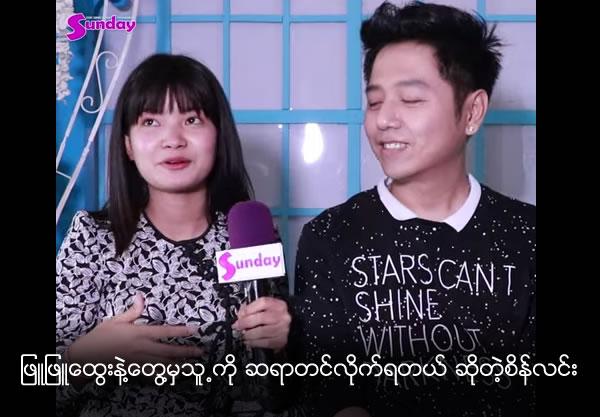 Sein Lin picks Phyu Phyu Htway's brain when he meets her