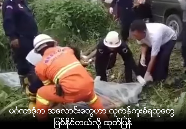 Three death bodies from Mingladon may be human trafficking victims