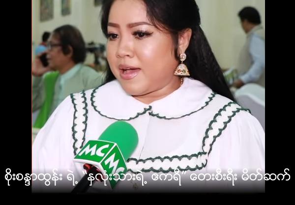 Soe Sandar Tun introduces her new album 'Hna Lone Thar Ye' Ekari'