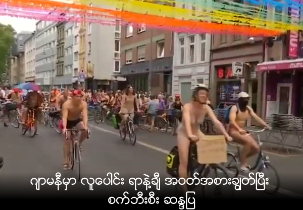 Naked Bike Ride in Cologne joins world call for safer, cleaner streets