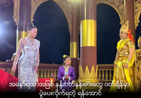 Yan Aung held offering ceremony while shooting
