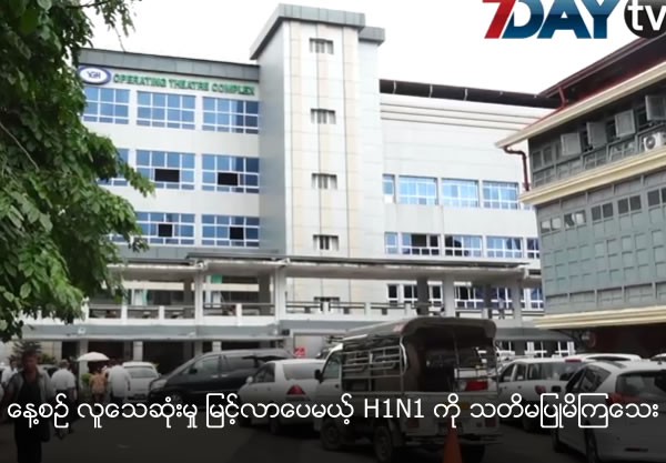 Public don't concern though H1N1 death toll up