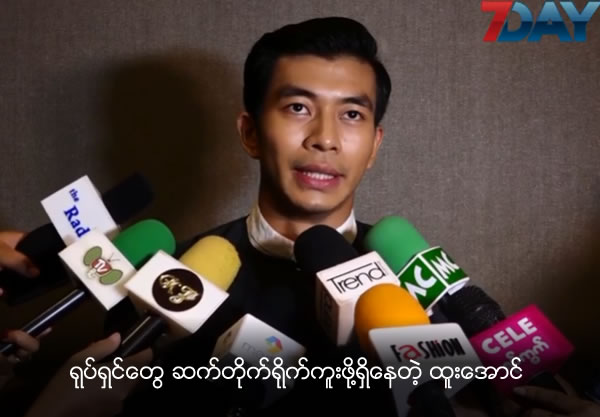 Htoo Aung is busy for shooting
