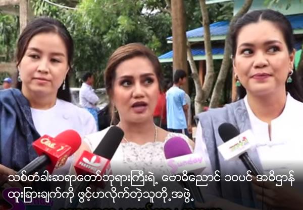 Wonders of 10 Banyan trees of Thit Da Gar Sayartaw