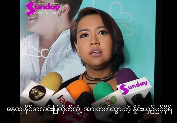 Nay Htoo Naing encourage Hnine Shin Myint Mo