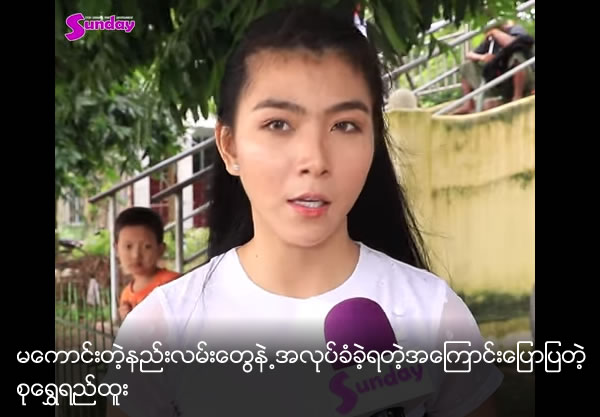 Su Shwe Yi Htoo was bewitched