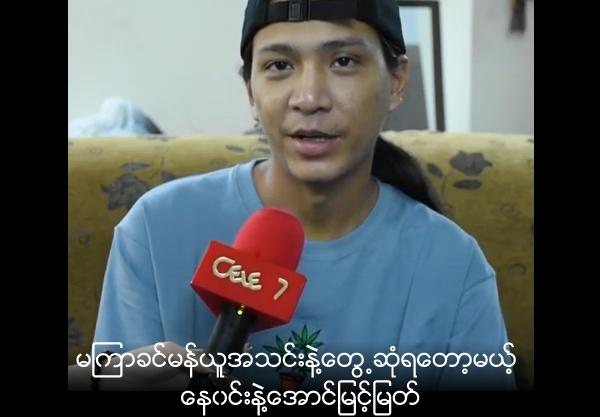 Nay Win and Aung Myint Myat will meet Man U soon