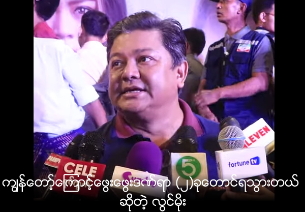 Phway Phway was injured by Lwin Moe