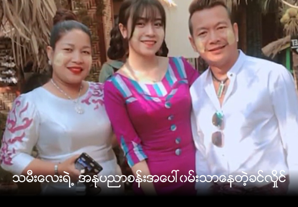 Khin Hline happy for his daughter