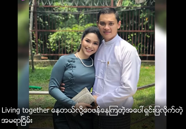 Emerald Nyein explained about living together