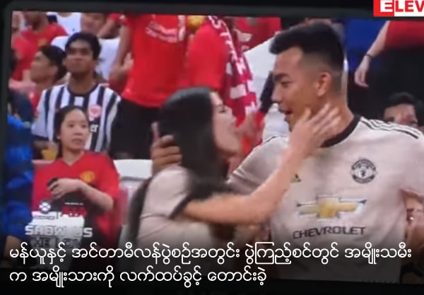 Lady proposes to her man during half-time of Man Utd vs Inter Milan match at S'pore Sports Hub