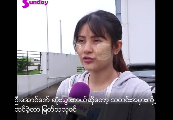 Myat Thu Thu Zin thinks U Aung Zaw's death news is fake
