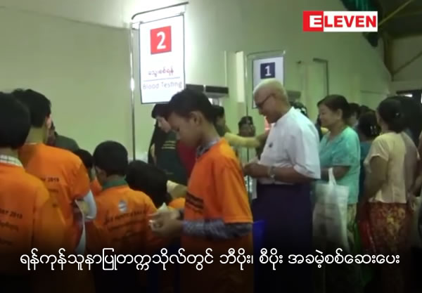 Freely test for Hepatitis B and C at University of Nursing, Yangon
