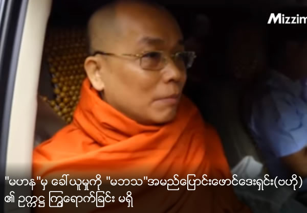 Chairman of Buddha Dhamma Charity Foundation, formerly called Ma Ba Tha didn't come to Mahana