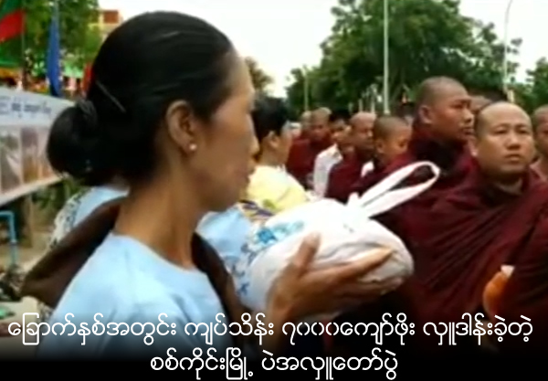 700 millon Kyats Bean donation in 6 years in Sagaing