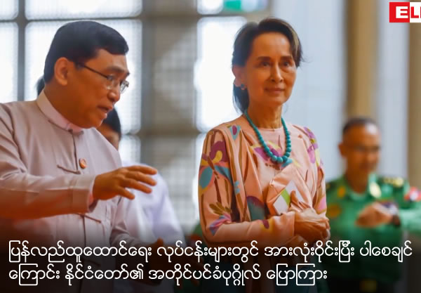 State Counsellor urges public to help for flood victims recover and rebuild