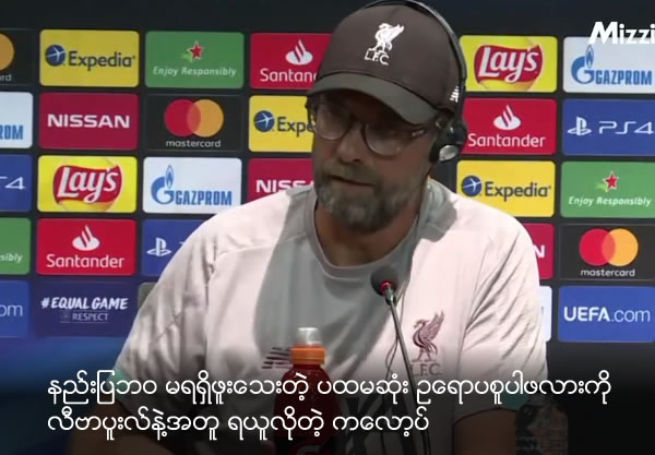 Jürgen Klopp wants Liverpool to 'stay greedy' for Super Cup final