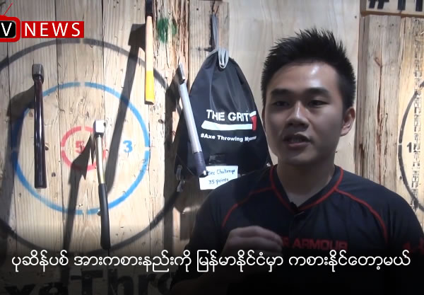 Axe throwing can be played in Myanmar