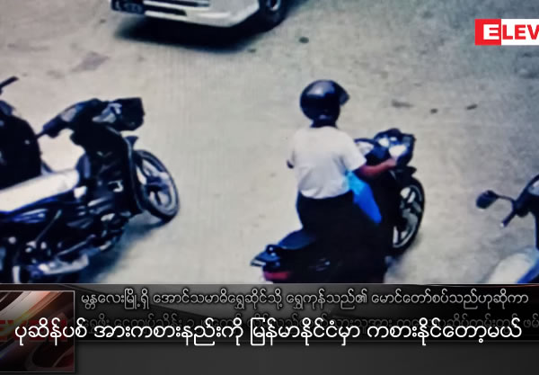 A man arrested for cheating and grab gold from Aung Thamar Di gold shop