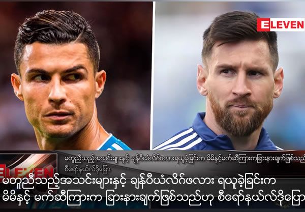 Ronaldo: CL titles with many clubs sets me apart from Messi