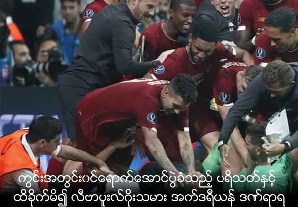 Liverpool goalkeeper Adrian hurt by fan on pitch