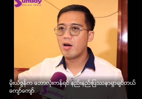 Kyaw Kyaw said Moe Yan Zon makes problem while playing football