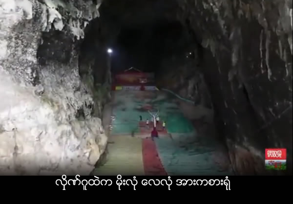Karst cave in China converted into basketball court