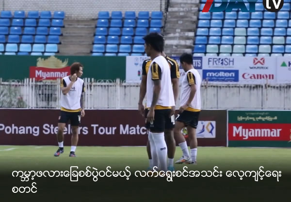 Selection team trains for Qualify for Soccer's World Cup