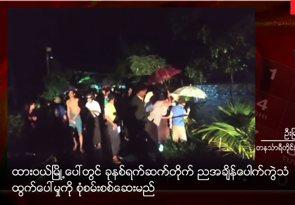 Investigate hearing violence at night in Dawei