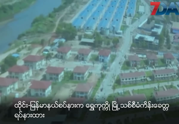 Shwe Kokko new city project from Thai-Myanmar border halt