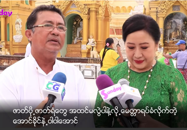 Aung Khine and Wah Wah request not to misunderstand supporting actors