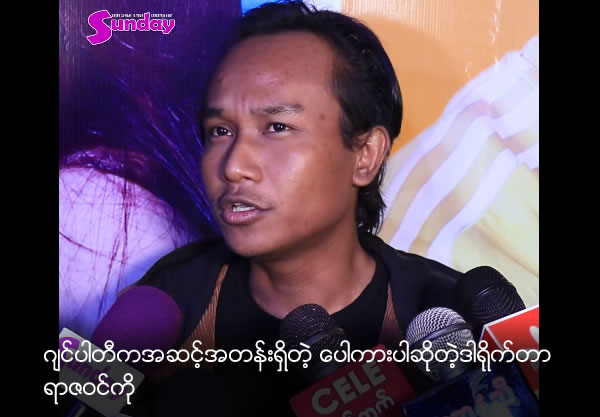 Yar Zawin Ko said 'Gin Party' is a standard comedy film
