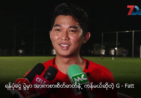 G-Fatt plays football with the sport spirit for charity match