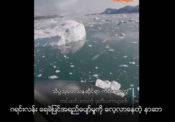 NASA scientists track Greenland's melting ice