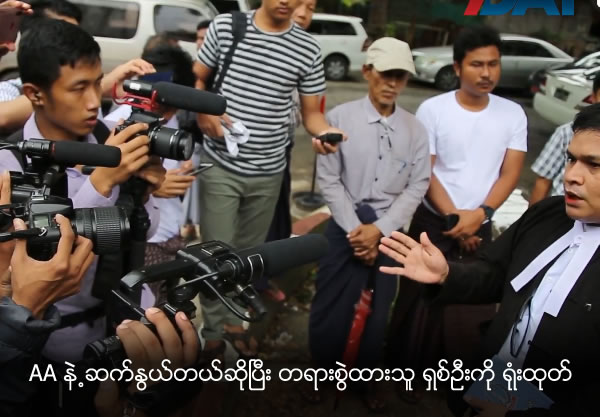 8 people taken to court for suspected links with the Arakan Army (AA)