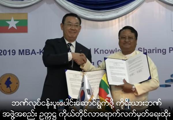 Korean bank chiefs to join Moon on Myanmar trip