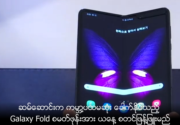 Samsung to launch its $2,000 Galaxy Fold on September 6