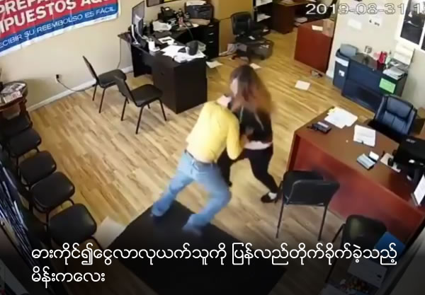 Woman Fights Back When Alleged Robber Tries to Steal Money From Family Business