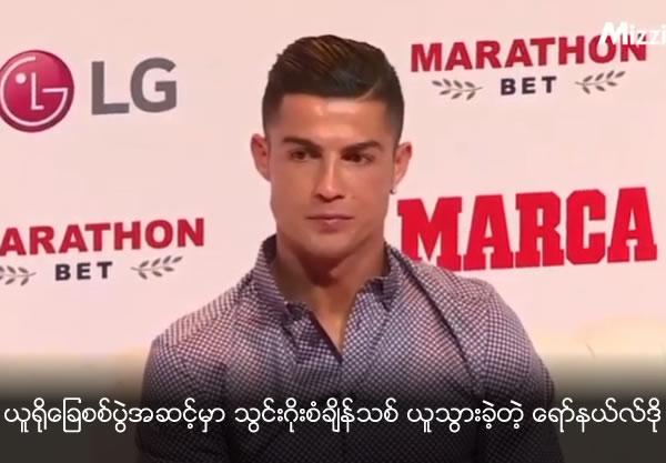 Cristiano Ronaldo breaks scoring record